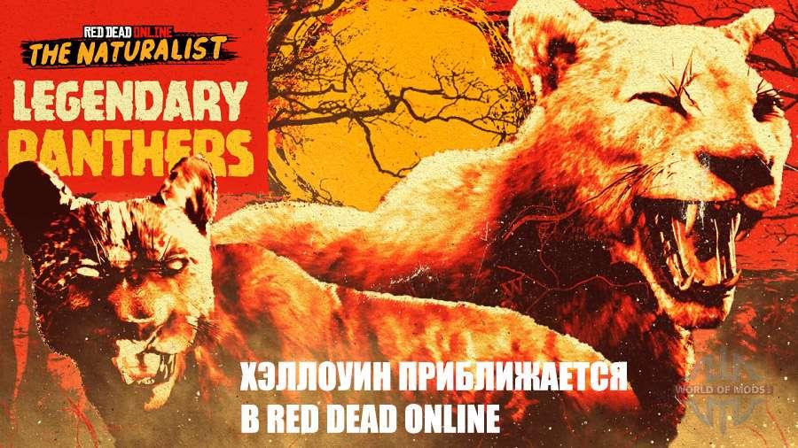 В Red Dead Online близится Хэллоуин