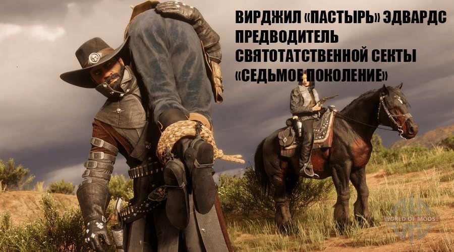 Вирджил «Пастырь» Эдвардс в Red Dead Online